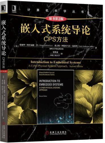 嵌入式系统导论:CPS方法(原书第2版)