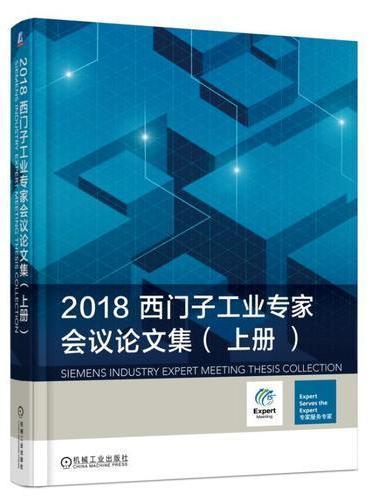 2018西门子工业专家会议论文集(上、下册)