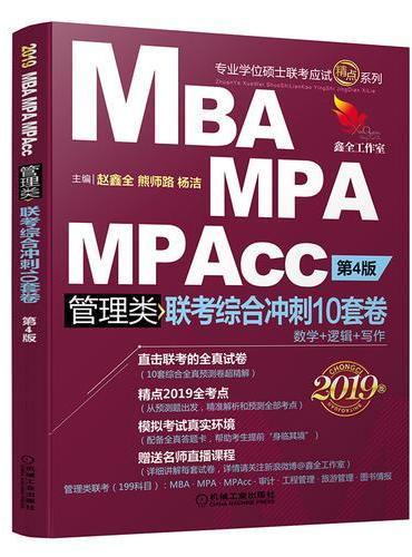 2019机工版精点教材 MBA、MPA、MPAcc管理类联考综合冲刺10套卷 第4版 (预测卷超精解,含10份全真答题卡,视频直播解析)