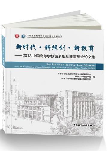新时代·新规划·新教育——2018中国高等学校城乡规划教育年会论文集