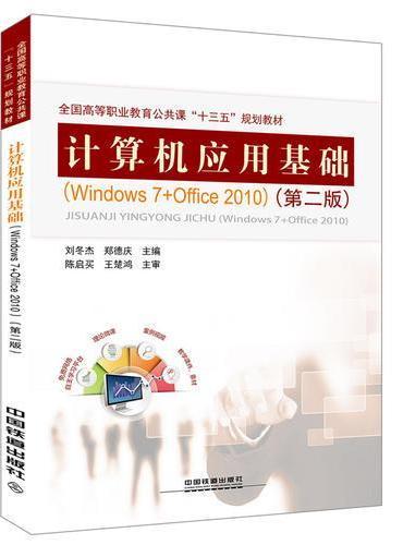 """全国高等职业教育公共课""""十三五""""规划教材:计算机应用基础(windows7+office 2010)(第二版)"""