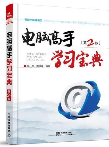 网管员典藏书架:电脑高手学习宝典(第2版)