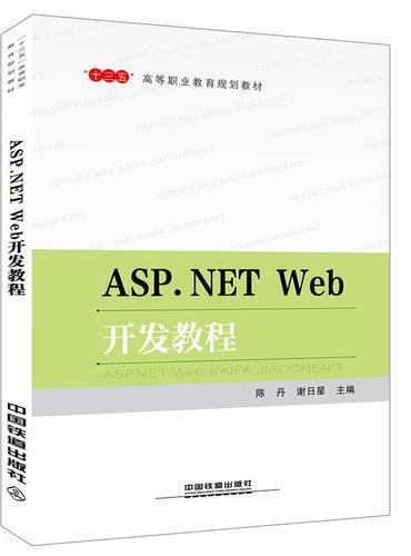 """""""十三五""""高等职业教育规划教材:ASP.NET Web开发教程"""