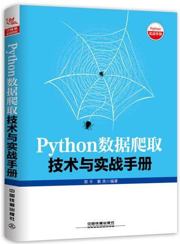 Python数据爬取技术与实战手册