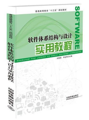 """普通高等教育""""十三五""""规划教材:软件体系结构与设计实用教程"""