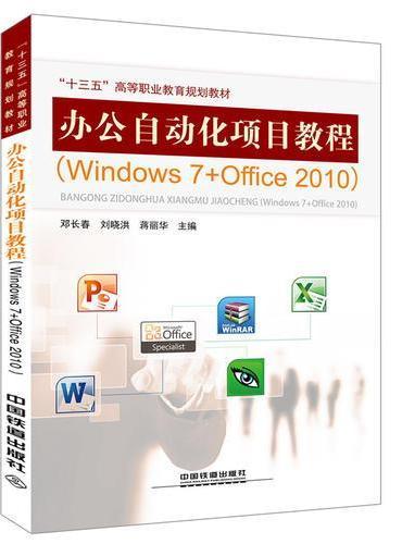"""""""十三五""""高等职业教育规划教材:办公自动化项目教程(Windows 7+Office 2010)"""