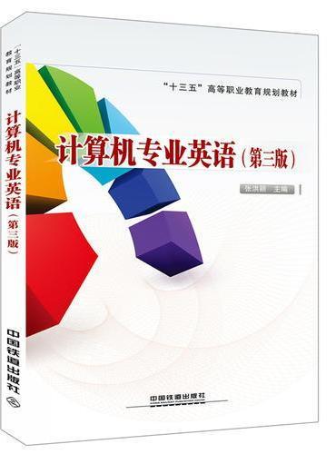 """""""十三五""""高等职业教育规划教材:计算机专业英语(第三版)"""
