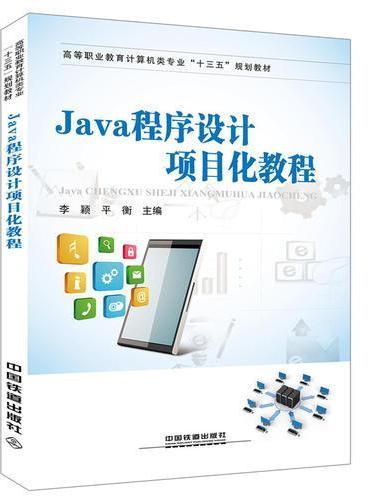 """高等职业教育计算机类专业""""十三五""""规划教材:Java程序设计项目化教程"""