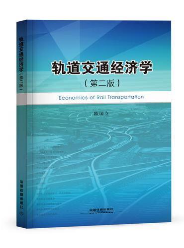 轨道交通经济学(第二版)