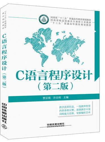 """""""十三五""""普通高等教育规划教材:C语言程序设计(第二版)"""
