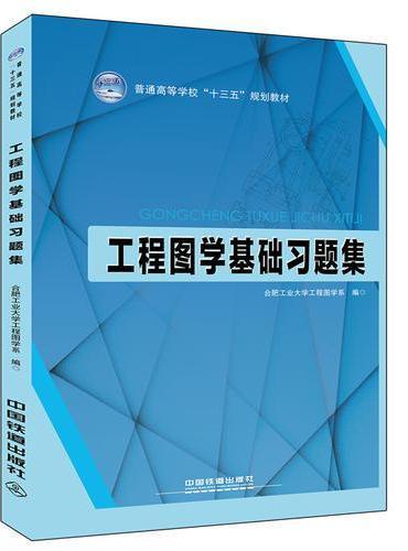 """普通高等学校""""十三五""""规划教材:工程图学基础习题集"""