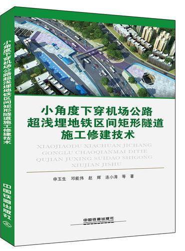 """通高等教育""""十三五""""规划教材:小角度下穿机场公路超浅埋地铁区间矩形隧道施工修建技术"""