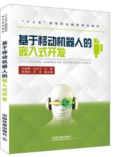 """""""十三五""""高等职业教育规划教材:基于移动机器人的嵌入式开发"""