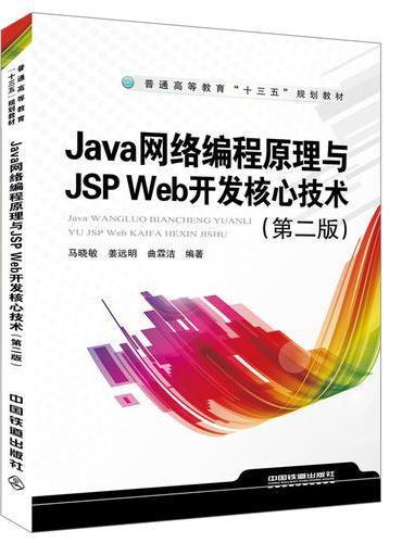 """普通高等教育""""十三五""""规划教材:Java 网络编程原理与JSP Web开发核心技术(第二版)"""