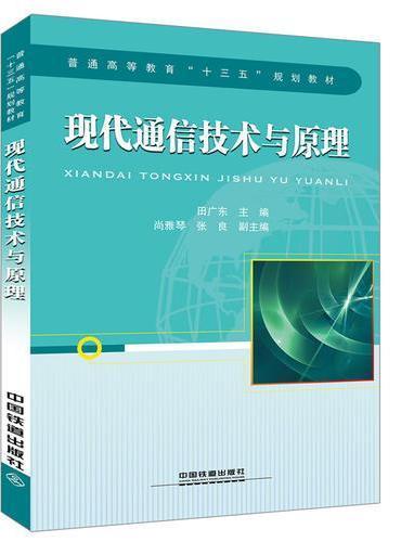 """普通高等教育""""十三五""""规划教材:现代通信技术与原理"""