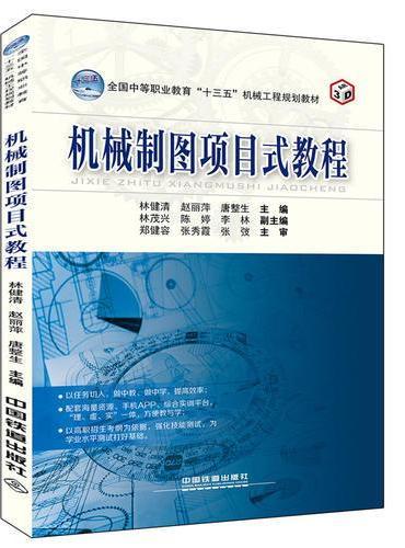 """全国中等职业教育""""十三五""""机械工程规划教材:机械制图项目式教程"""
