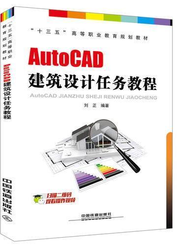 """""""十三五""""高等职业教育规划教材:AutoCAD建筑设计任务教程"""