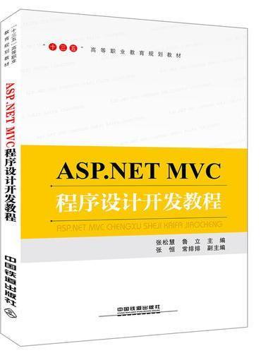 """""""十三五""""高等职业教育规划教材:ASP.NET MVC程序设计开发教程"""