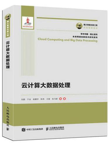 国之重器出版工程 云计算大数据处理