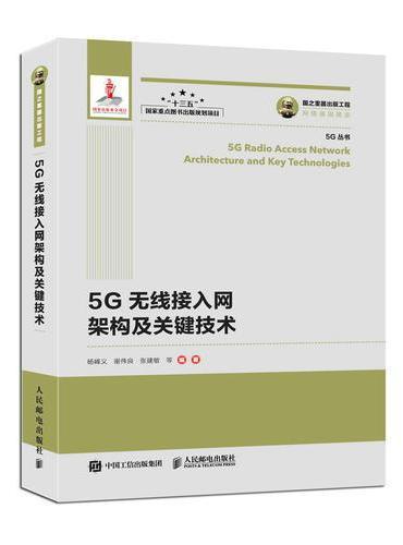 国之重器出版工程 5G无线接入网架构及关键技术