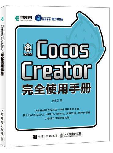 Cocos Creator完全使用手册