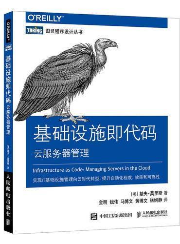 基础设施即代码 云服务器管理