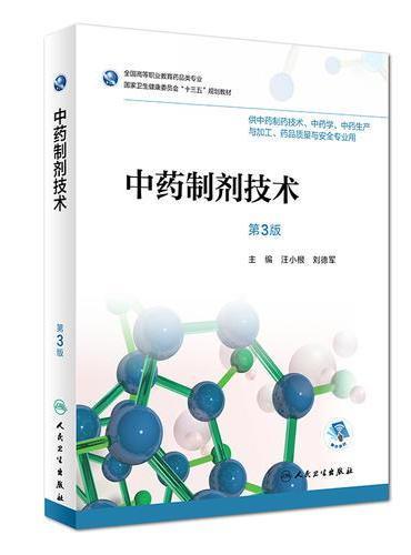 中药制剂技术(第3版/高职药学/配增值)