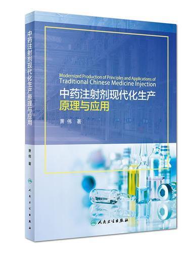 中药注射剂现代化生产原理与应用