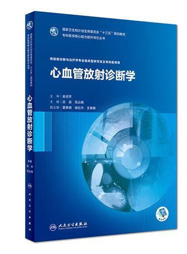 心血管放射诊断学(研究生//放射诊断与治疗/配增值)