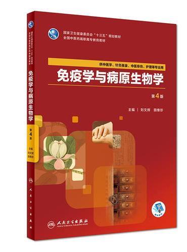 免疫学与病原生物学(第4版/高职中医基础课/配增值)