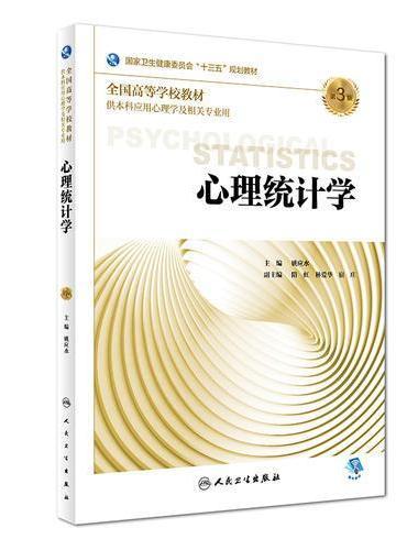 心理统计学(第3版/本科心理/配增值)