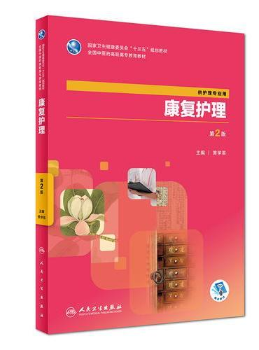 康复护理(第2版/高职中医护理/配增值)