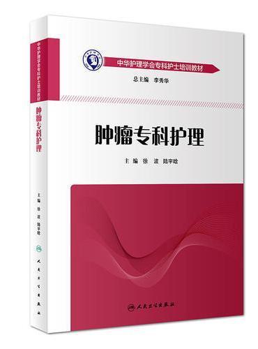 中华护理学会专科护士培训教材——肿瘤专科护理(培训教材)