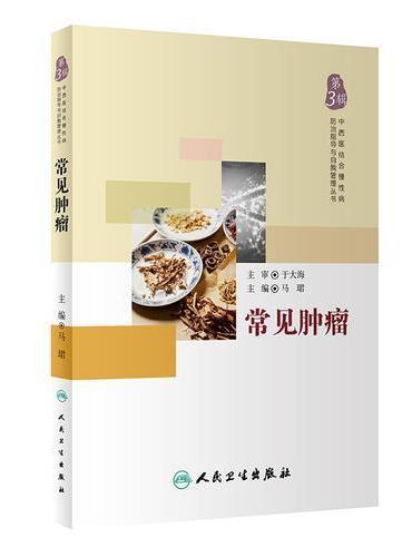 中西医结合慢性病防治指导与自我管理丛书——常见肿瘤