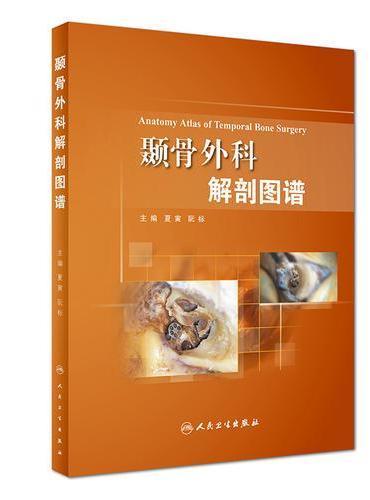 颞骨外科解剖图谱