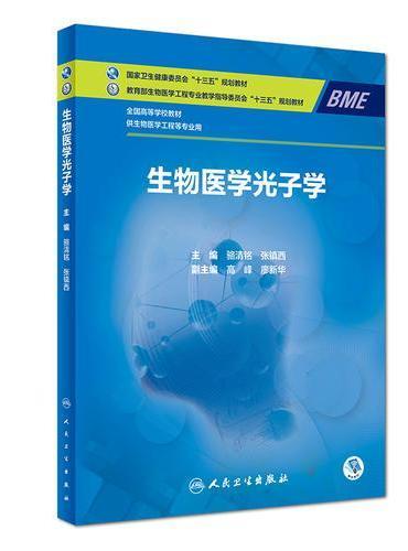 生物医学光子学
