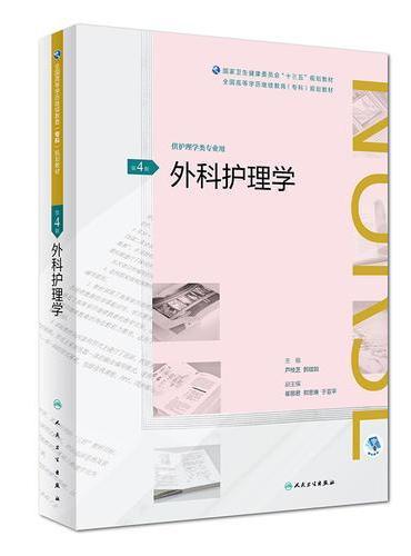 """外科护理学(第4版/配增值)(全国高等学历继续教育""""十三五""""(护理专科)规划教材)"""