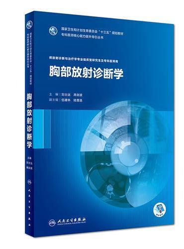 胸部放射诊断学(配盘)
