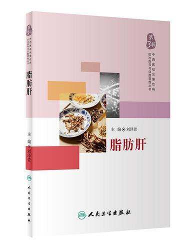 中西医结合慢性病防治指导与自我管理丛书——脂肪肝