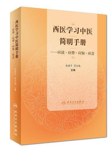 西医学习中医简明手册——应读·应背·应知·应会
