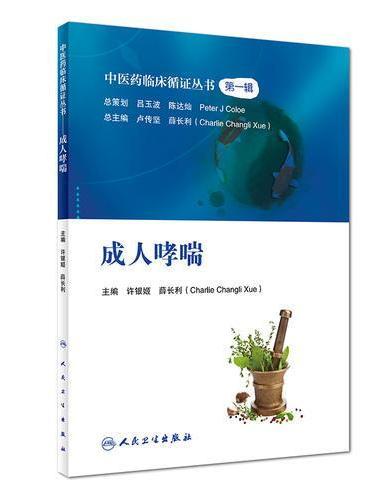 中医药临床循证丛书——成人哮喘