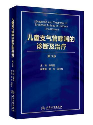 儿童支气管哮喘的诊断及治疗(第3版)
