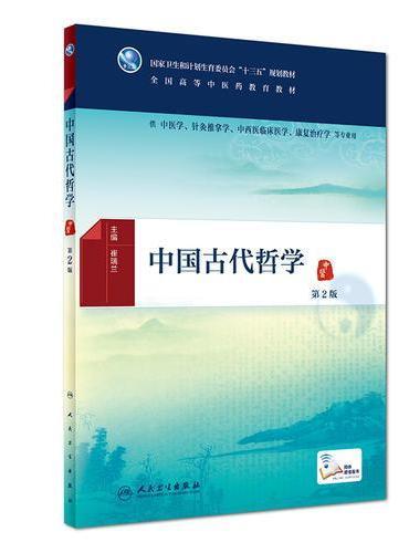 中国古代哲学(第2版/本科中医药类/配增值)