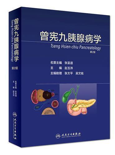 曾宪九胰腺病学(第2版/配增值)