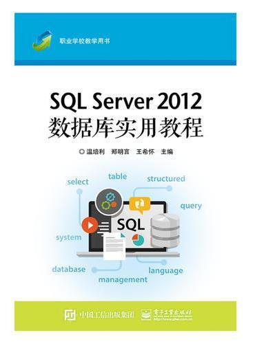 SQL Server 2012数据库实用教程