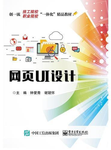 网页UI设计