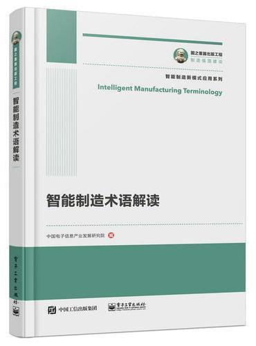 国之重器出版工程 智能制造术语解读