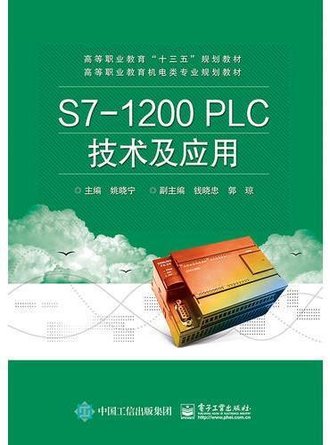 S7-1200 PLC技术及应用
