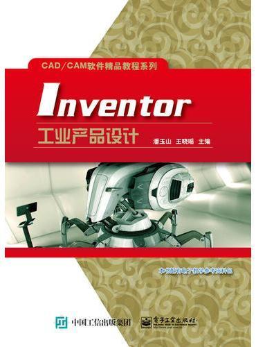 Inventor工业产品设计