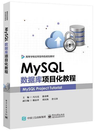 MySQL数据库项目化教程